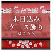 木目込み/ケース飾り