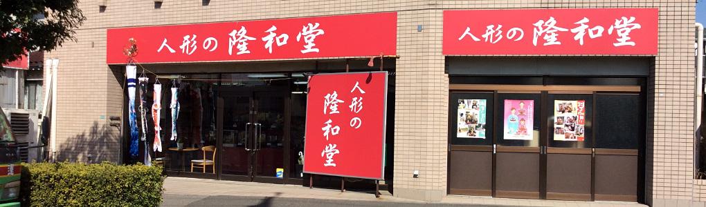 川口人形工房店