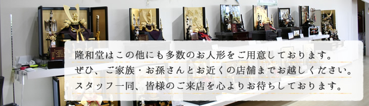 隆和堂ではこの他にも多数のお人形を取り揃えて皆様のご来店をお待ちしております