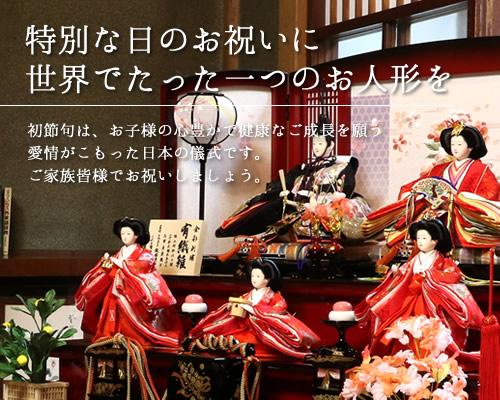 隆和堂で世界にたった一つのお人形を