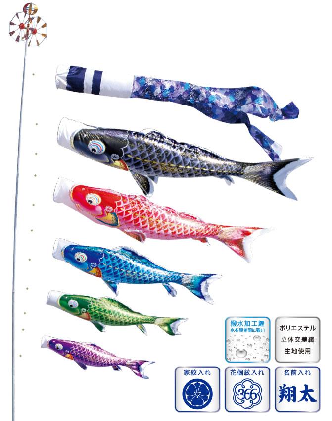 鯉のぼり 千寿